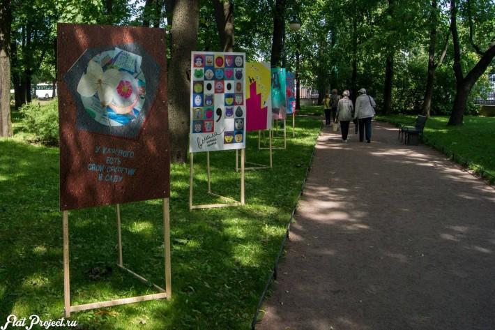Императорские сады России IX — фото 49