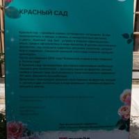Императорские Сады 2018, Цветочная Ассамблея — фото 69