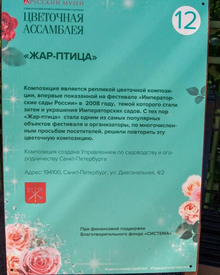 Императорские Сады 2018, Цветочная Ассамблея — фото 64