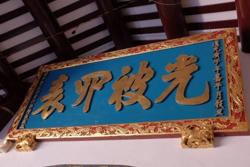 Тхиан Хок Кенг - декор